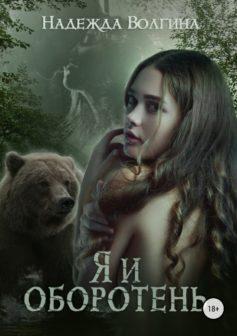 «Я и оборотень» Надежда Волгина