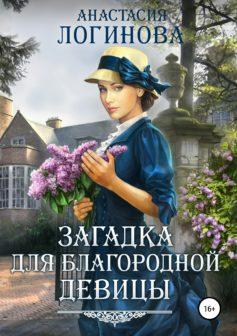 «Загадка для благородной девицы» Анастасия Александровна Логинова