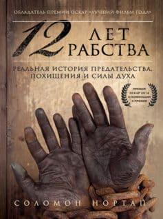 «12 лет рабства. Реальная история предательства, похищения и силы духа» Соломон Нортап