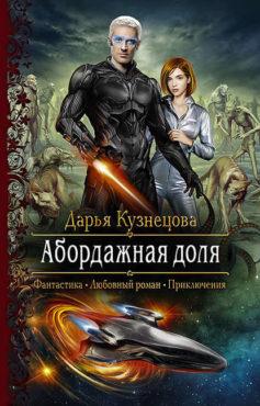 «Абордажная доля» Дарья Кузнецова
