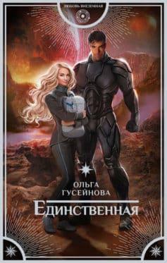 «Единственная» Ольга Вадимовна Гусейнова
