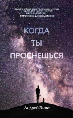 «Когда ты проснешься…» Андрей Эмдин