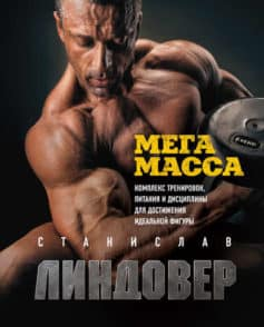 «МегаМасса. Комплекс тренировок, питания и дисциплины для достижения идеальной фигуры» Станислав Линдовер