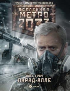 «Метро 2033: Парад-алле» Олег Грач