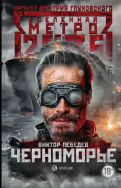 «Метро 2035: Черноморье» Виктор Лебедев