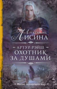 «Охота начинается. Охотник за душами (сборник)» Александра Лисина
