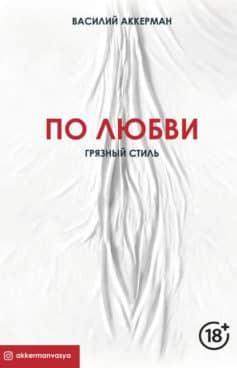 «По любви. Грязный стиль» Василий Аккерман