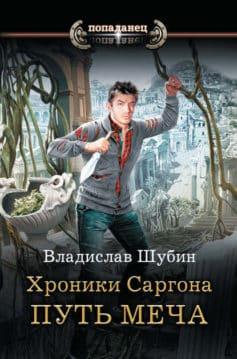 «Путь меча» Владислав Шубин