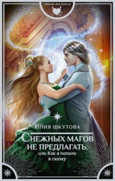 «Снежных магов не предлагать, или Как я попала в сказку» Юлия Шкутова