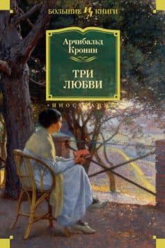 «Три любви» Арчибальд Джозеф Кронин