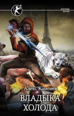 «Владыка холода» Алекс Каменев