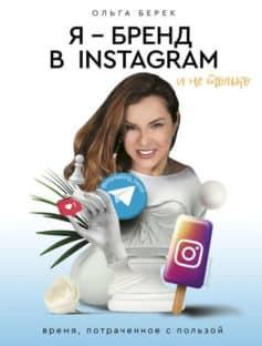 Я – бренд в Instagram и не только. Время, потраченное с пользой