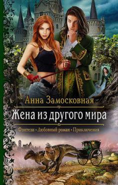 «Жена из другого мира» Анна Замосковная