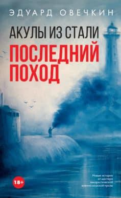 «Акулы из стали. Последний поход (сборник)» Эдуард Анатольевич Овечкин