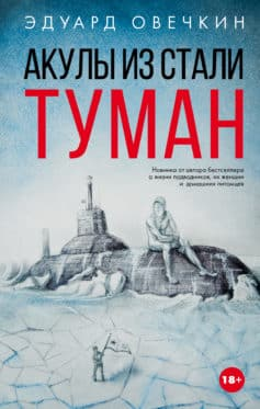«Акулы из стали. Туман (сборник)» Эдуард Анатольевич Овечкин