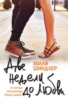 «Две недели до любви» Холли Шиндлер