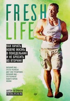 «FreshLife28. Как начать новую жизнь в понедельник и не бросить во вторник» Антон Петряков