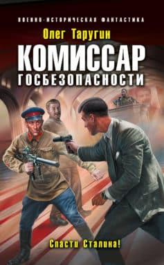 «Комиссар госбезопасности. Спасти Сталина!» Олег Витальевич Таругин