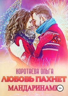 «Любовь пахнет мандаринами» Ольга Коротаева