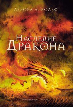 «Наследие Дракона» Дебора А. Вольф