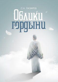 «Облики гордыни» Сергей Николаевич Лазарев