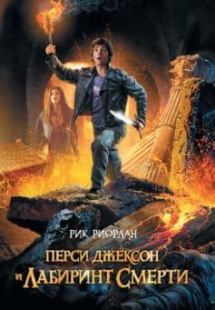«Перси Джексон и лабиринт смерти» Рик Риордан