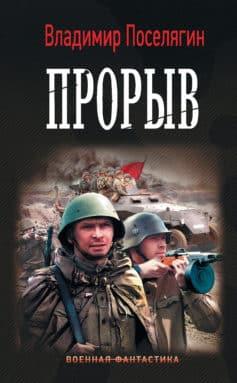 «Прорыв» Владимир Поселягин