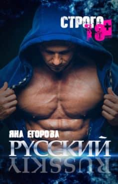 «Русский» Яна Егорова