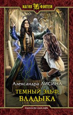 «Темный эльф. Владыка» Александра Лисина