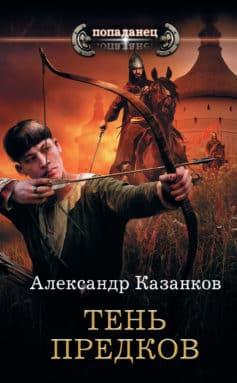 «Тень предков» Александр Петрович Казанков
