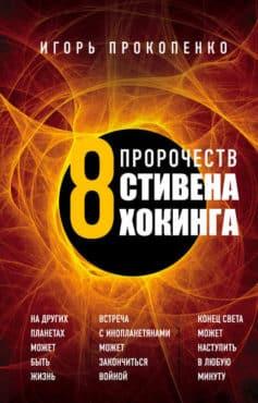 «8 пророчеств Стивена Хокинга» Игорь Прокопенко