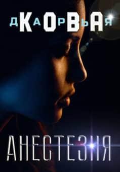 «Анестезия» Дарья Кова