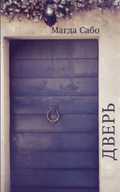 «Дверь» Магда Сабо