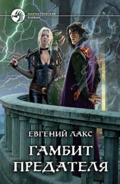 «Гамбит предателя» Евгений Лакс