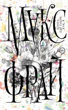 «Книга для таких, как я» Макс Фрай