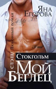 «Мой беглец. Стокгольм» Яна Егорова