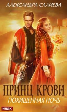 «Принц крови. Похищенная ночь» Александра Салиева