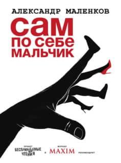 «Сам по себе мальчик» Александр Маленков