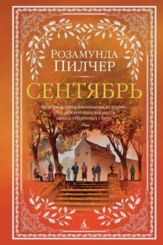 «Сентябрь» Розамунда Пилчер
