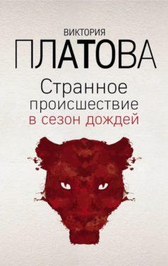 «Странное происшествие в сезон дождей» Виктория Платова