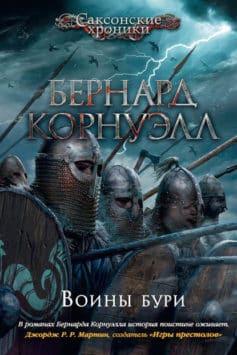 Воины бури