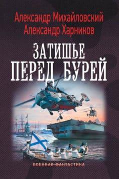 «Затишье перед бурей» Александр Борисович Михайловский, Александр Харников