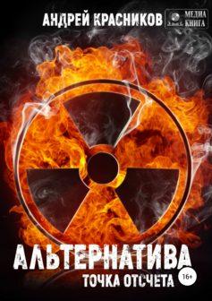 «Альтернатива. Точка отсчета» Андрей Андреевич Красников