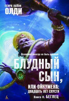 «Беглец» Генри Лайон Олди