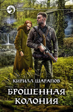 «Брошенная колония» Кирилл Юрьевич Шарапов