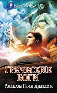 «Греческие боги. Рассказы Перси Джексона» Рик Риордан