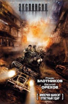 «Империя наносит ответный удар» Роман Злотников, Василий Орехов