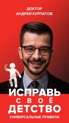 «Исправь своё детство. Универсальные правила» Андрей Курпатов