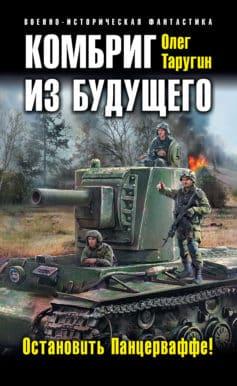 «Комбриг из будущего. Остановить Панцерваффе!» Олег Витальевич Таругин