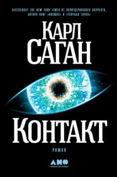«Контакт» Карл Эдуард Саган